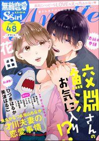 無敵恋愛S*girl Anette甘く痺れる恋 Vol.48