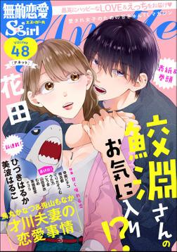 無敵恋愛S*girl Anette甘く痺れる恋 Vol.48-電子書籍