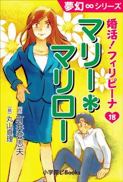 夢幻∞シリーズ 婚活!フィリピーナ18 マリー*マリロー-電子書籍