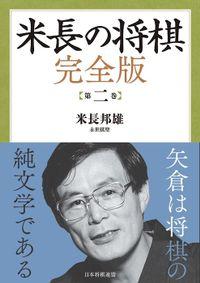 米長の将棋 完全版 第二巻