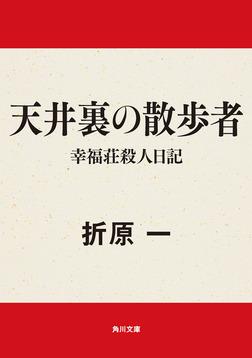 天井裏の散歩者 幸福荘殺人日記-電子書籍