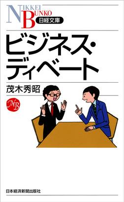 ビジネス・ディベート-電子書籍