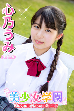 美少女学園 心乃うみ Part.30-電子書籍