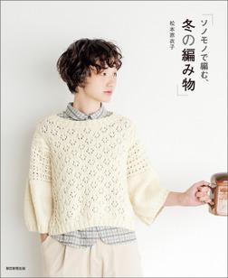 ソノモノで編む、冬の編み物-電子書籍