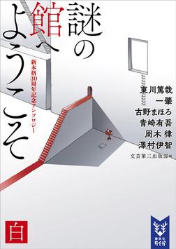 謎の館へようこそ 白 新本格30周年記念アンソロジー-電子書籍