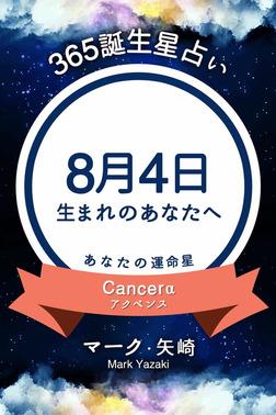 365誕生星占い~8月4日生まれのあなたへ~-電子書籍