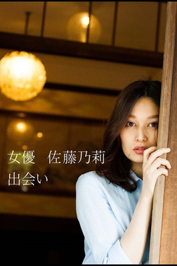 女優 佐藤乃莉 出会い-電子書籍