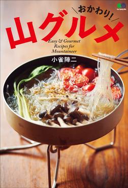 おかわり!山グルメ-電子書籍