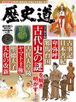 歴史道Vol.12