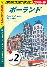 地球の歩き方 A26 チェコ/ポーランド/スロヴァキア 2018-2019 【分冊】 2 ポーランド