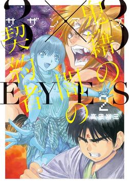 3×3EYES 鬼籍の闇の契約者(2)-電子書籍