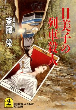 日美子の列車(トレイン)殺人-電子書籍