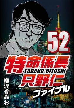 特命係長只野仁ファイナル 52-電子書籍