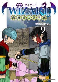 WIZARD/ウィザード -魔術師の助手編-第9巻