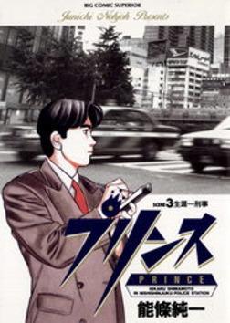 プリンス(3)-電子書籍