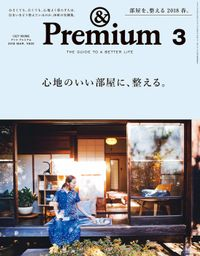 &Premium(アンド プレミアム) 2018年 3月号 [心地のいい部屋に、整える。]