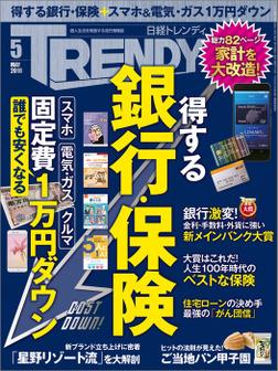 日経トレンディ 2018年5月号 [雑誌]-電子書籍