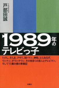 1989年のテレビっ子