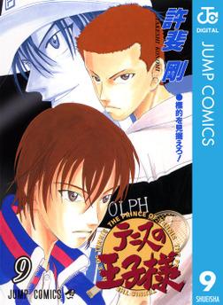 テニスの王子様 9-電子書籍