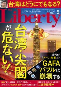 The Liberty (ザリバティ) 2021年5月号