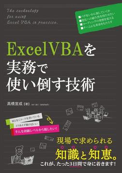 ExcelVBAを実務で使い倒す技術-電子書籍