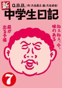 新・中学生日記7