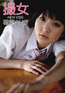 撮女 楢原ゆりか -NEW KISS--電子書籍