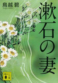 漱石の妻(講談社文庫)