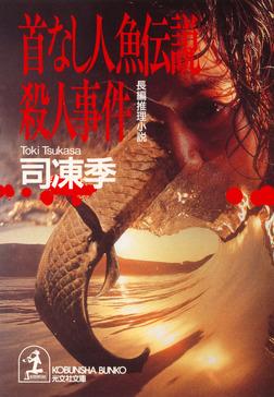 首なし人魚伝説殺人事件-電子書籍