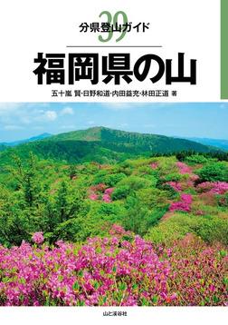 分県登山ガイド 39 福岡県の山-電子書籍
