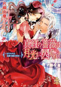 真紅の薔薇は月光に囚われて【イラスト付】 ~さらわれた伯爵令嬢の初恋~