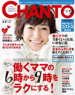 CHANTO 2017年 02月号-電子書籍