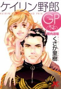 ケイリン野郎GP(1)