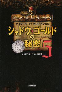 パイレーツ・オブ・カリビアン外伝 シャドウ・ゴールドの秘密(5)