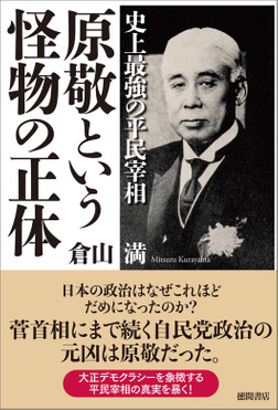 史上最強の平民宰相 原敬という怪物の正体-電子書籍