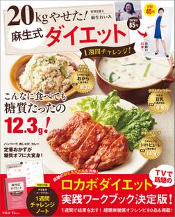 20kgやせた! 麻生式ダイエット-電子書籍