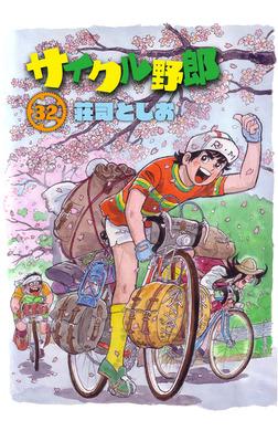 サイクル野郎(32)-電子書籍