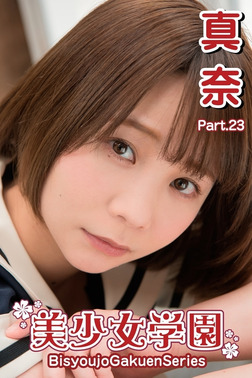 美少女学園 真奈 Part.23-電子書籍