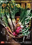 NHK 趣味の園芸 やさいの時間 2020年12月・1月号