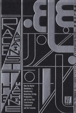 機械との競争-電子書籍