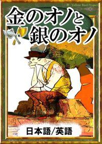 金のオノと銀のオノ 【日本語/英語版】