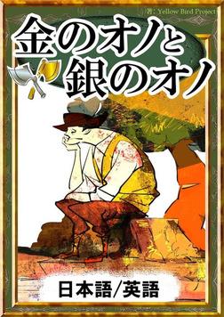 金のオノと銀のオノ 【日本語/英語版】-電子書籍