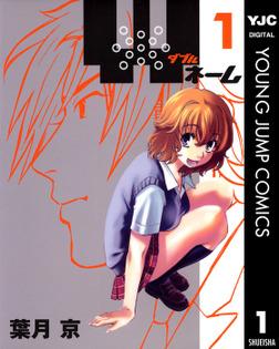 Wネーム 1-電子書籍