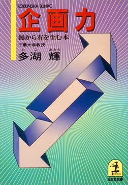 企画力~無から有を生む本~-電子書籍