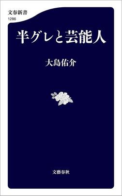半グレと芸能人-電子書籍