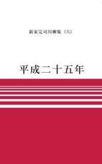 川柳句集 平成二十五年