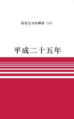 川柳句集 平成二十五年-電子書籍