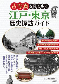 古写真を見て歩く江戸・東京歴史探訪ガイド-電子書籍