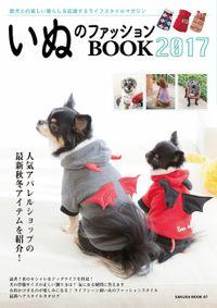 いぬのファッションBOOK2017