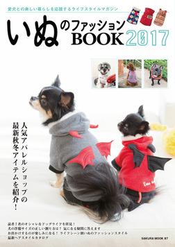 いぬのファッションBOOK2017-電子書籍